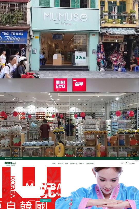 """""""상품 99%가 중국산"""" 베트남서 적발된 `짝퉁 한국매장` 무무소"""